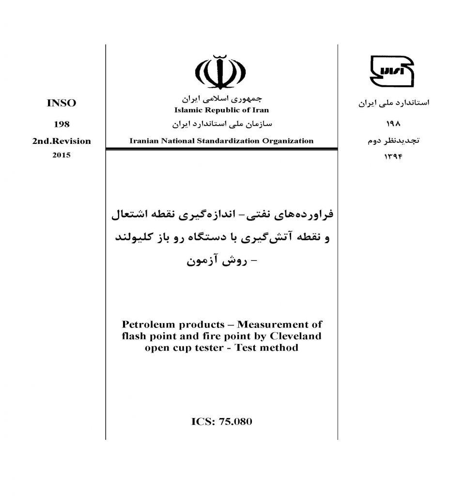 تصویر صفحه اول استاندارد ملی ایران شماره 198: نقطه اشتعال باز کلیولند